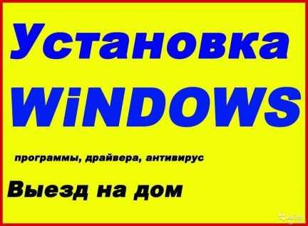 Энгельс Установка - Windows и др. Выезд на дом 100