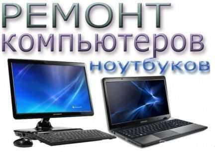 Ремонт и настройка компьютеров,установка программ
