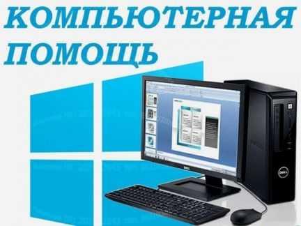 Компьютерная помощь в Абакане