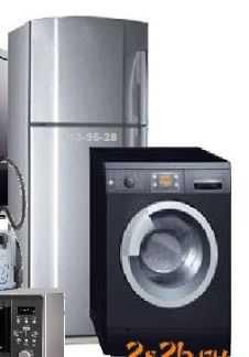 Ремонт, установка стиральных машин, холодильников