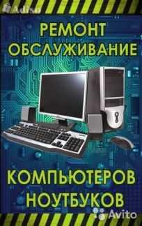 Компьютерный мастер. Бесплатная консультация