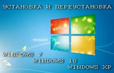 Установка Windows, драйверов и программ
