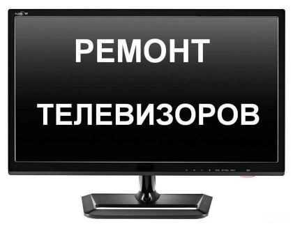 Ремонт телевизоров ЖК, LCD, плазменных TV