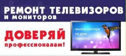 Ремонт телевизоров, свч-печек