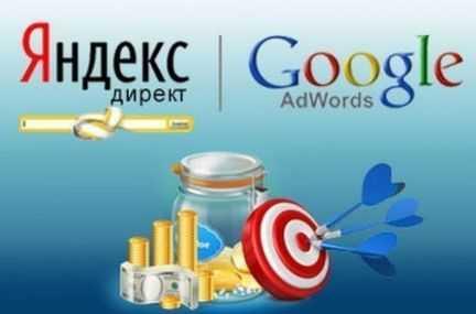 Реклама в Яндекс. Директ и Google AdWords