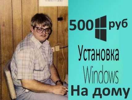 Установка Windows и прочих программ на дому
