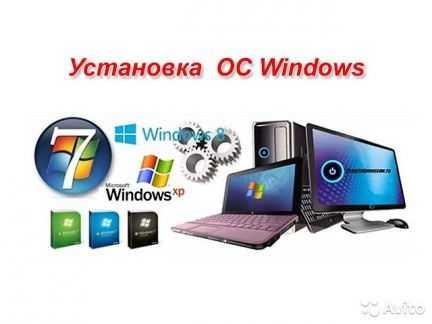 Установка Windows, программ, антивируса