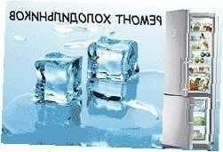 Ремонт холодильников на дому. Гарантия, скидки