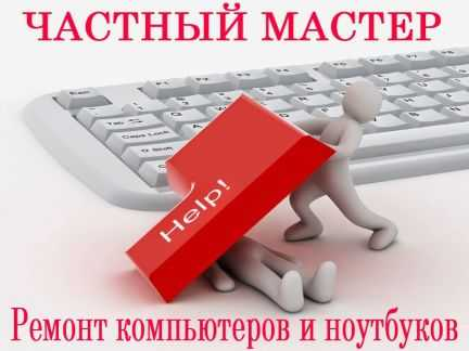 Установка office,Windows,программ.Ремонт компьютер