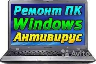 Ремонт ноутбуков,компьютеров, мониторов, планшетов,телефонов