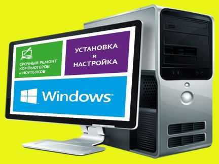 Ремонт ноутбуков компьютеров на домуУстановка Windows