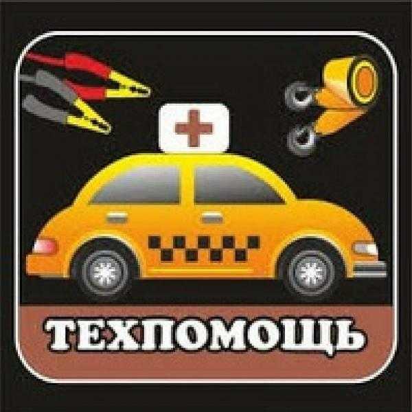 Аварийная служба помощи