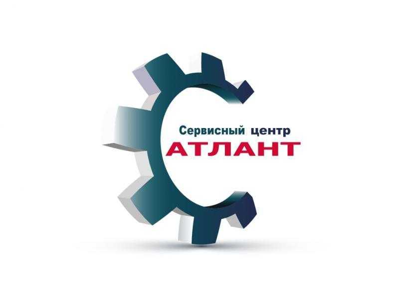 Сервисный центр АТЛАНТ