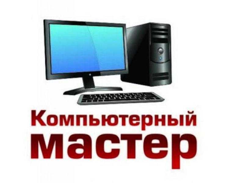 Сборка, настройка, ремонт компьютеров
