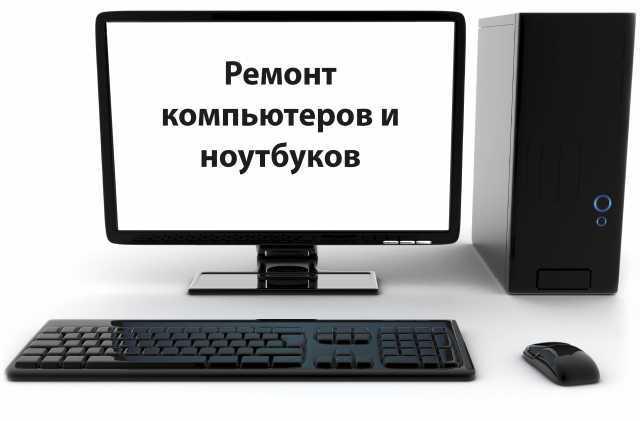 Ремонт компьютеров и ноутбуков установка windows wifi