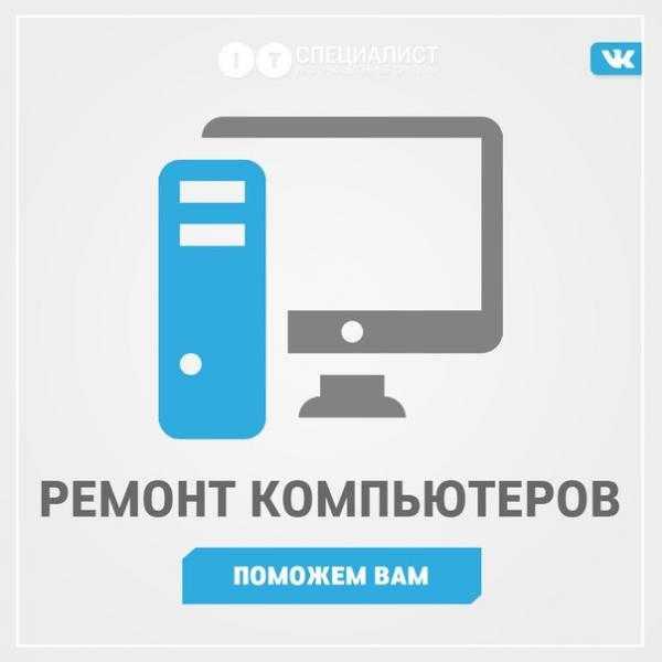 Ремонт компьютеров на дому в Сочи