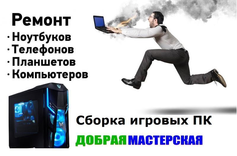 Нужно починить компьютер? Звоните!