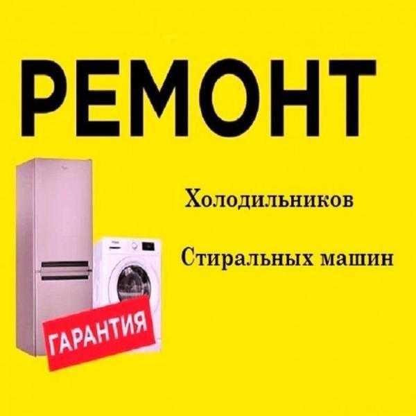 Ремонт стиральных машин ремонт холодильника котлов на дом
