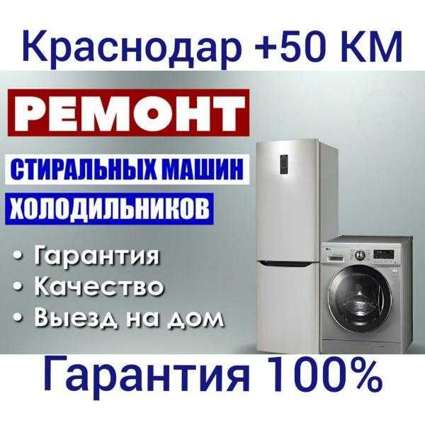 Ремонт стиральных машин холодильников Краснодар на дому