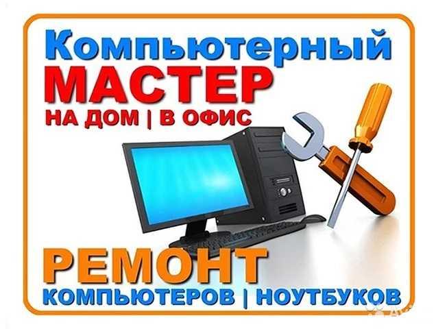 Установка Windows Ремонт нотбуков компьютеров