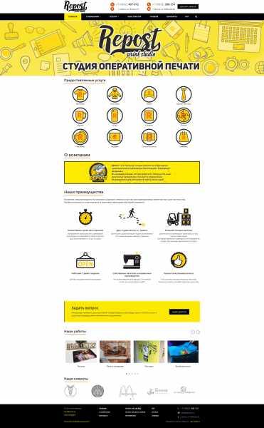 Создание и продвижение сайтов в Брянске и других регионах