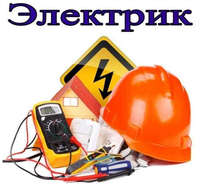 Электрик!