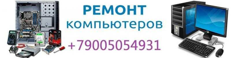 Выездной МАСТЕР ремонт ПК Вологда