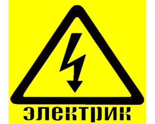 Электрик. Электромонтаж. Замена, ремонт электропроводки.