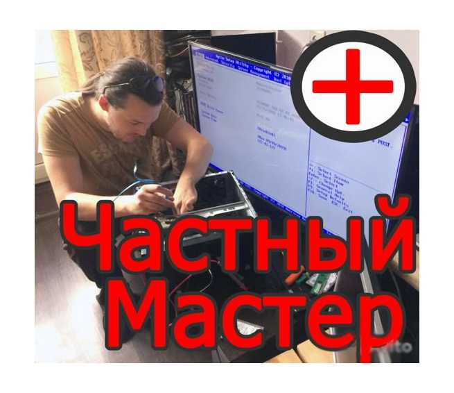 Выездной компьютерный мастер.