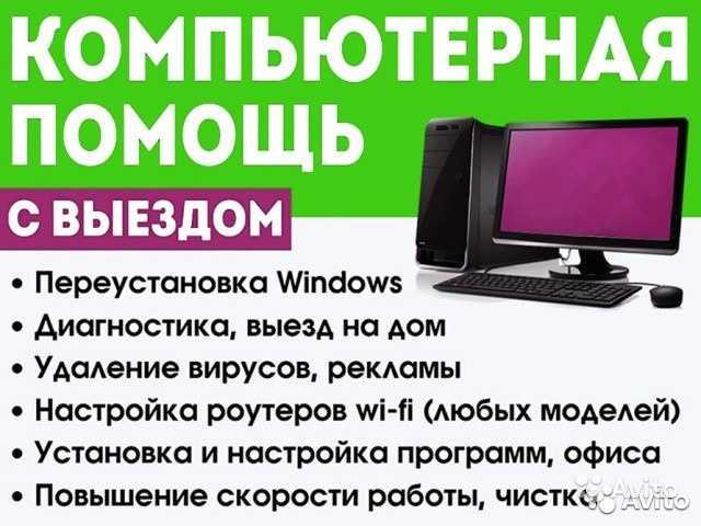 Компьютерный мастер/ Установка Windows/ Настройка Wi-Fi и др