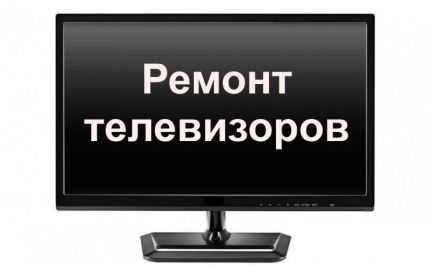 Ремонт телевизоров в Ставрополе