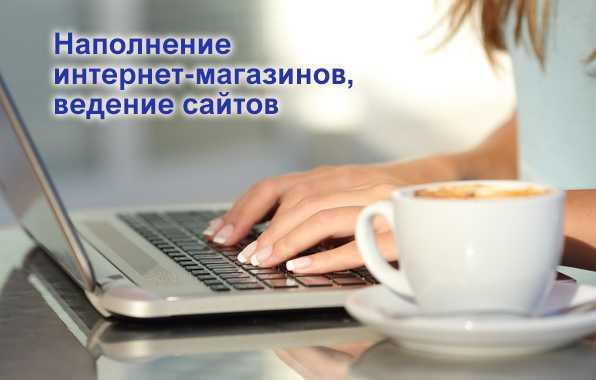 Наполнение интернет-магазинов, работа с контентом сайта