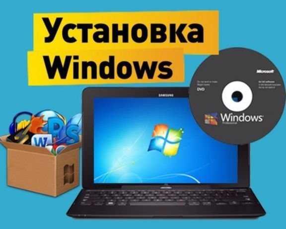 Установка Windows. Компьютерный мастер. Выезд на дом