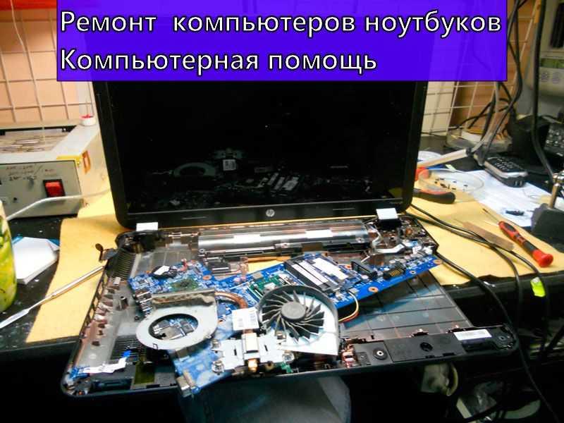 Ноутбук ремонт