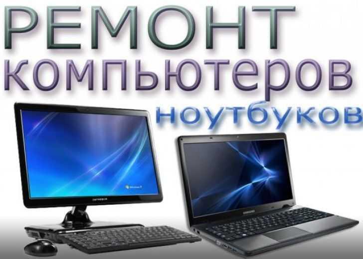Суквис центр предлагает услуги ремонта компьютерной техники, планшетов и смартфонов