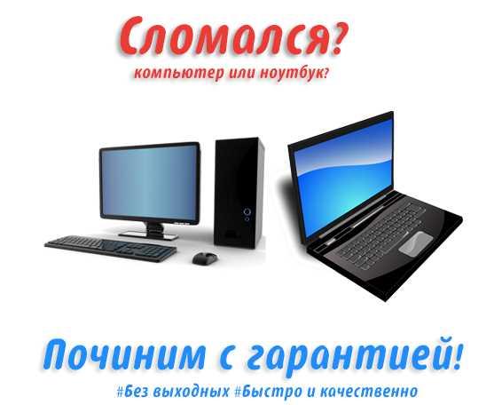Ремонт компьютеров и ноутбуков. Чиним с гарантией!!!
