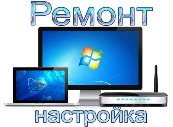 Ремонт смартфонов и компьютеров