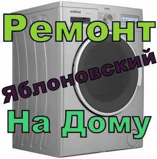 Ремонт стиральных машин в Яблоновском, Энеме на дому