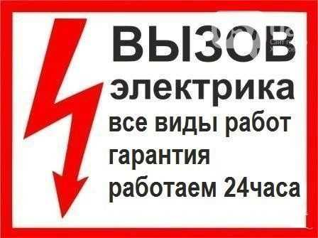 услуги электрика чебоксары- новочебоксарск