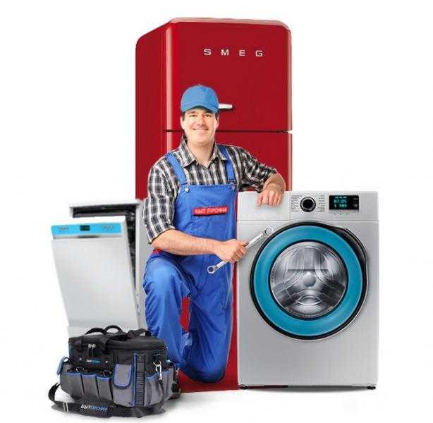 Срочный ремонт холодильников, стиралок и посудомоек