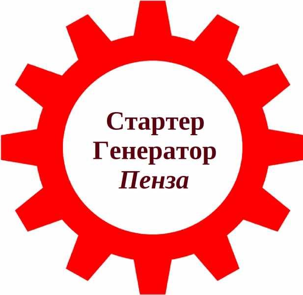 Ремонт стартеров, генераторов моторчиков отопителей