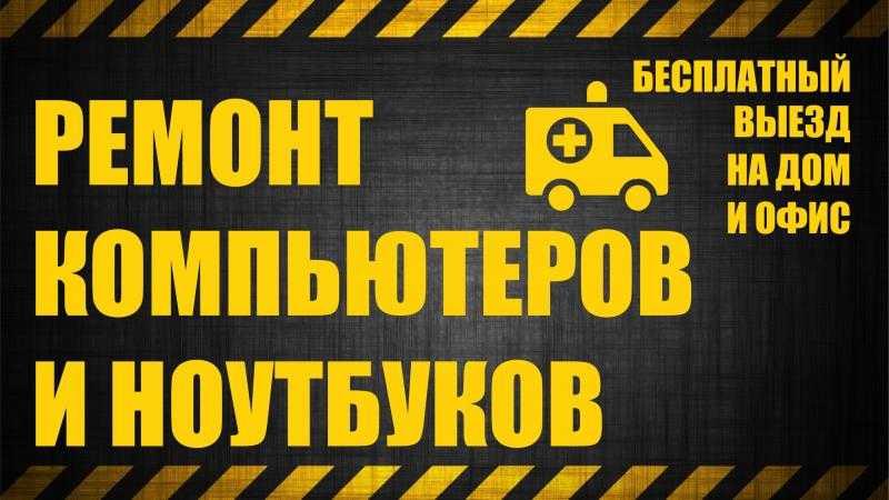 Ремонт компьютеров и ноутбуков Выезд Хабаровск