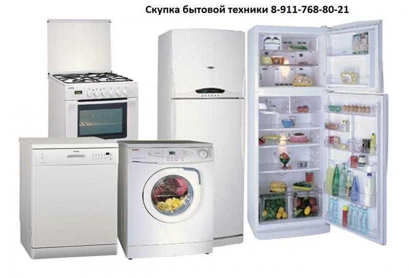Ремонт посудомоечных, стиральных машин, холодильников.