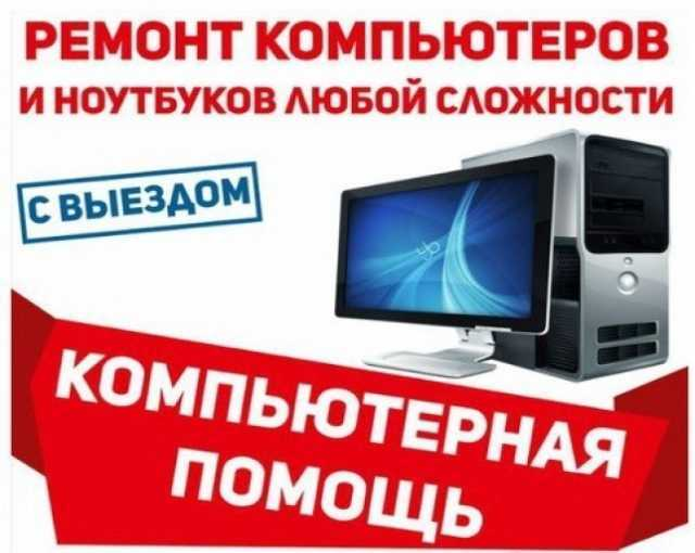 Ремонт компьютеров, ноутбуков. Компьютерный мастер.