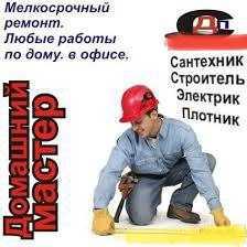 Все виды работ связаных с ремонтом помещений