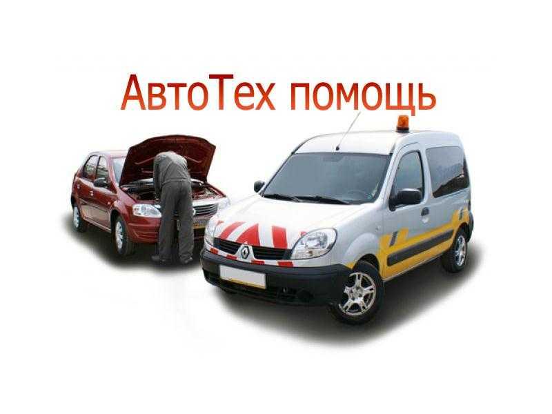 Техпомощь вашему автомобилю в дороге Ряз и обл