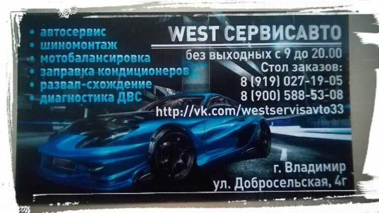 West-СервисАвто33