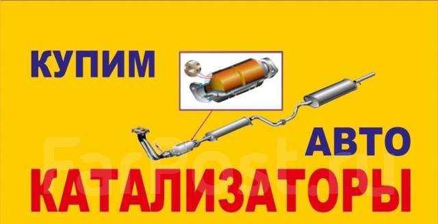 МурманскАвтоКат Скупка и прием автомобильных катализаторов